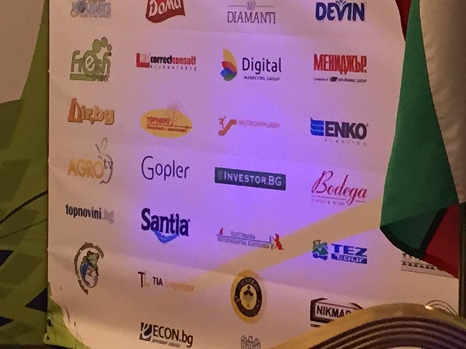 форум на българските предприемачи