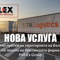 дистрибуция на палетни пратки Pall-Ex